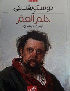 تحميل رواية حلم العم pdf – دوستويفسكي