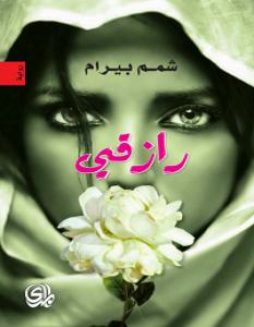 تحميل رواية رازقي pdf – شمم بيرام