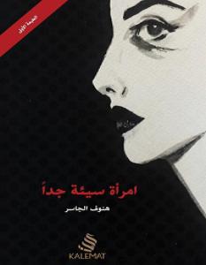 تحميل رواية امرأة سيئة جدا pdf هنوف الجاسر