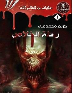 تحميل رواية رحلة الخلاص pdf – كريم محمد علي