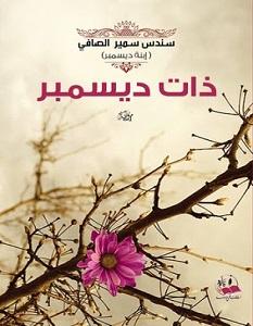 تحميل رواية ذات ديسمبر pdf سندس سمير الصافي