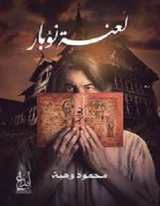 تحميل رواية لعنة نوبار pdf – محمود وهبة