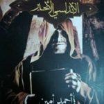 تحميل رواية الأندلسي الأخير pdf أحمد أمين