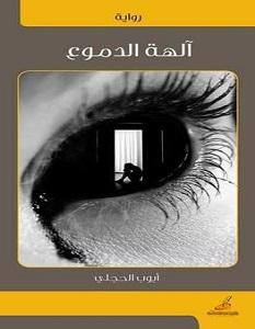 تحميل رواية آلهة الدموع pdf – أيوب الحجلي