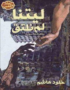تحميل رواية ليتنا لم نلتق pdf – خلود هاشم
