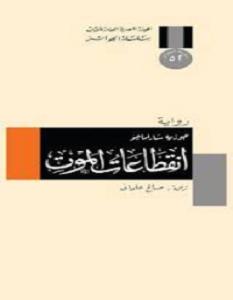 تحميل رواية مداعبات لاذعة pdf