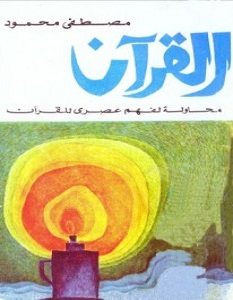 تحميل كتاب القرآن محاولة لفهم عصري pdf مصطفى محمود