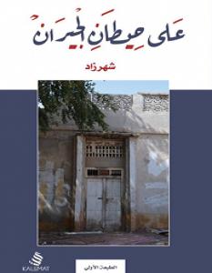 تحميل كتاب على حيطان الجيران pdf – شهرزاد