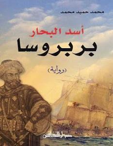 تحميل رواية أسد البحار بربروسا pdf – محمد حميد محمد