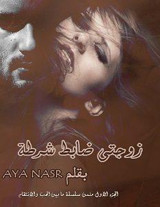 تحميل رواية زوجتى ضابط شرطة pdf – أية ناصر