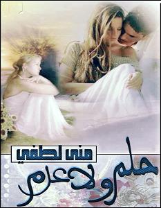 تحميل رواية حلم ولا علم pdf – منى لطفى