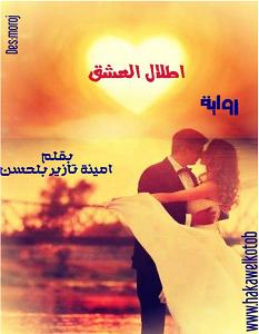 تحميل رواية اطلال العشق pdf أمينة تازير بلحسن