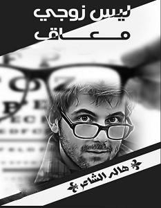 تحميل رواية ليس زوجي معاقا pdf – هالة الشاعر