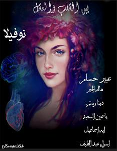 تحميل رواية بين القلب و العقل pdf – مجموعة مؤلفين