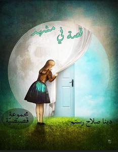 تحميل رواية قصة في مشهد pdf – دينا صلاح رستم