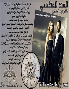 تحميل رواية العد العكسي pdf – نونا المصري
