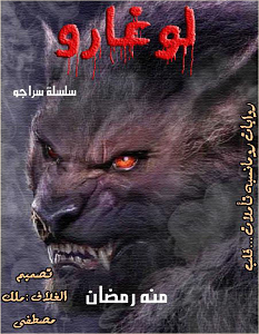 تحميل رواية لوغارو pdf – منة الله رمضان