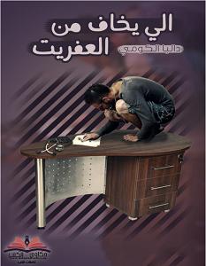 تحميل رواية اللي يخاف من العفريت pdf – داليا الكومي