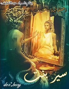 تحميل رواية سيربنت pdf – إسراء عبد اللطيف