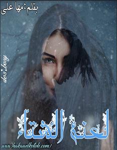 تحميل رواية لعنة الشتاء pdf – مها علي