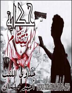 تحميل رواية حكاية انتقام pdf – أحمد سلمان