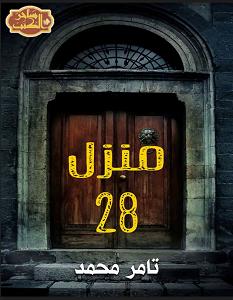 تحميل رواية المنزل رقم 28 pdf – تامر محمد