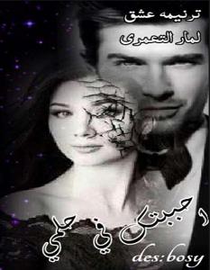تحميل رواية احببتك في حلمي pdf – لمار التعمري
