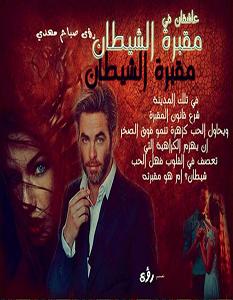 تحميل رواية عاشقان في مقبرة الشيطان pdf – رؤى مصباح مهدي
