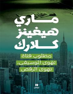رواية مطلوب فتاة تهوى الموسيقى تهوى الرقص pdf