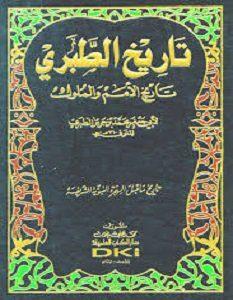 تحميل كتاب تاريخ الطبري كاملا