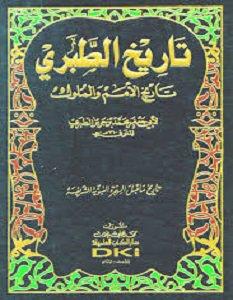تحميل كتاب تاريخ الأمم والملوك pdf محمد بن جرير الطبري