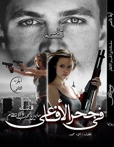 تحميل رواية في جحر الافاعي pdf – أية ناصر