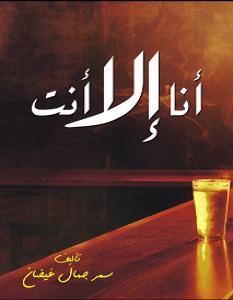 تحميل رواية أنا إلا أنت pdf – سمر جمال غيضان