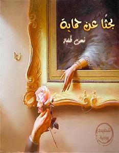 تحميل رواية بحثا عن حماية pdf – نهى طلبة