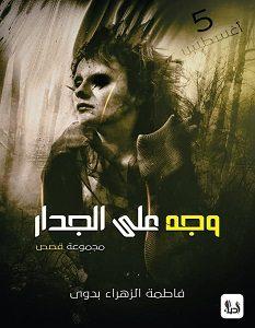 تحميل رواية وجه على الجدار pdf – فاطمة الزهراء بدوي