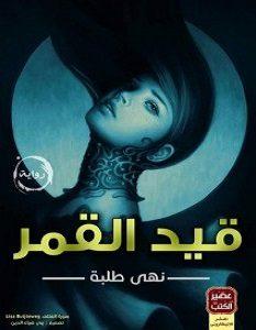 تحميل رواية قيد القمر pdf – نهى طلبة