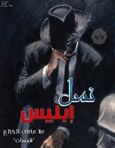 تحميل رواية نسل ابليس pdf – علا عاطف الخالع