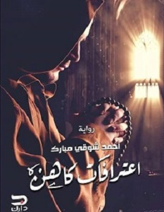 تحميل رواية اعترافات كاهن pdf – أحمد شوقى مبارك