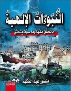 تحميل كتاب النبوءات الالهية pdf – منصور عبد الحكيم