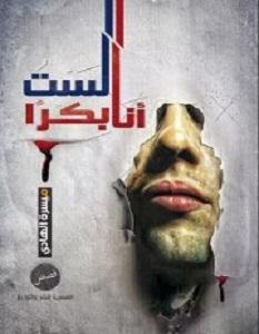 تحميل رواية أنا لست بكرا pdf – ميسرة الهادي