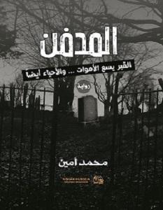 تحميل رواية المدفن pdf – محمد أمين