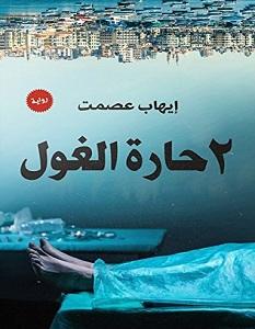 تحميل رواية 2 حارة الغول pdf