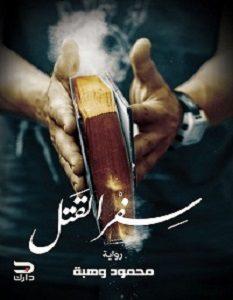 تحميل رواية سفر القتل pdf – محمود وهبة
