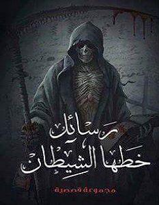 تحميل رواية رسائل خطها الشيطان pdf – محمد المخزنجي