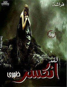 تحميل رواية لقد انكسر ظهرى pdf – شيماء سعد