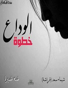 تحميل رواية خطوة الوداع pdf – شيماء سعد