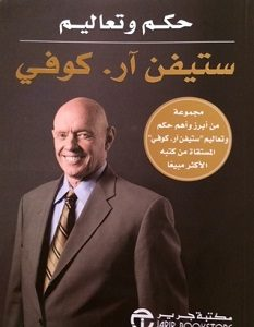 تحميل كتاب حكم وتعاليم pdf – ستيفن كوفى