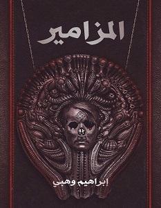 تحميل رواية المزامير pdf – إبراهيم وهبى