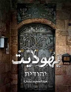 تحميل رواية يهوديت pdf – عبد الحميد بشارة