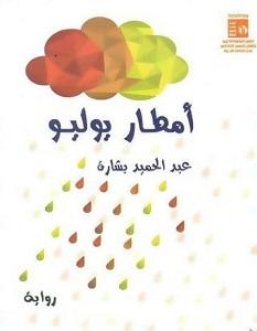 تحميل رواية أمطار يوليو pdf – عبد الحميد بشارة